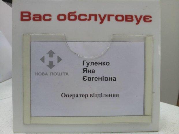 СКАНДАЛ! На Новой почте ХАТЯТ АБЩАЦА на ЯЗЫГЕ ПУТИНА