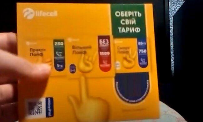 Lifecell. Фото: скриншот YouTube-видео.