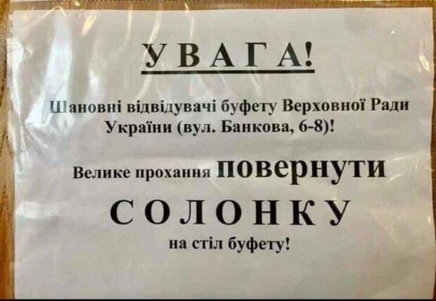 Ограбление века: из депутатской столовой украли солонку