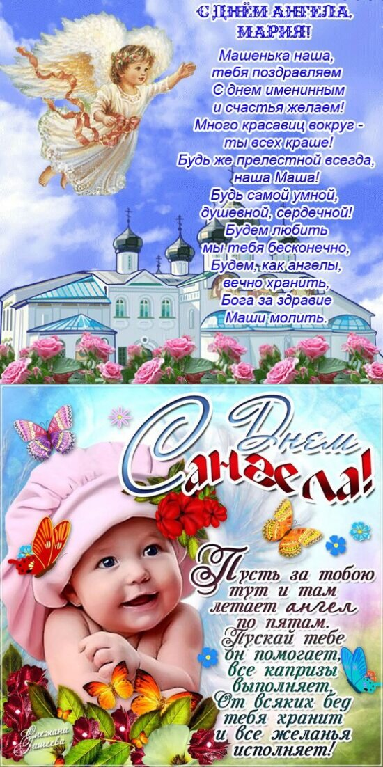 krasivie-otkritki-pozdravleniya-s-dnem-angela foto 4