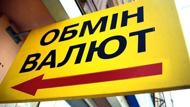 Украинцы массового штурмуют обменники: ажиотаж на грани паники, что происходит