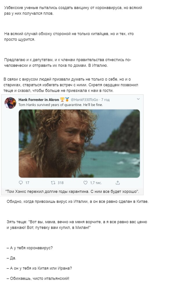 Анекдоты Про Коронавирус Смешные Читать