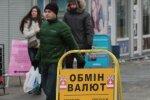 Гривна потеряла свои позиции: курс валют на 20 ноября