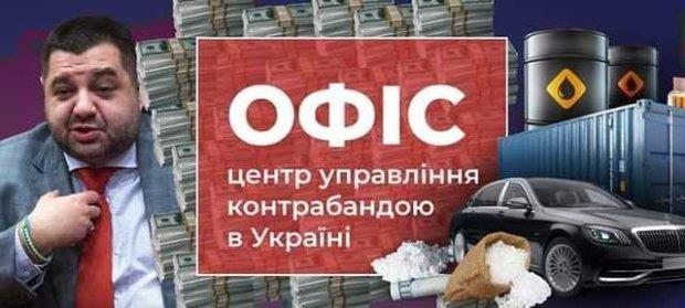 Центральний ОФІС контрабанди: дійові особи, схеми та суми
