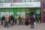 ПриватБанк экстренно обратился к украинцам