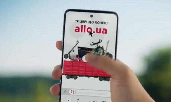"""АЛЛО"". Фото: скриншот Youtube-видео"