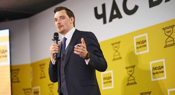 """Гончарук резко ответил критикам: """"Для нас важно качество, а не """"турбо режим"""""""