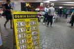 Доллар готовит украинцам сюрприз: такого уже давно не было
