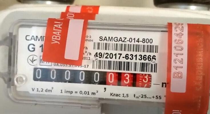 Тарифы на газ. Фото: скриншот YouTube-видео.