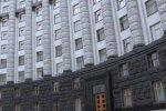Кабинет Министров Украины, фото: скриншот You Tube