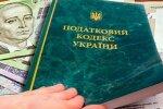 Украинцам пообещали налоги на все. Кто и сколько заплатит